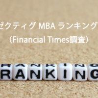 Executive MBAランキング2016
