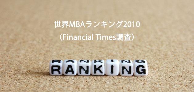 世界MBAランキング2010(Financial Times 調査)