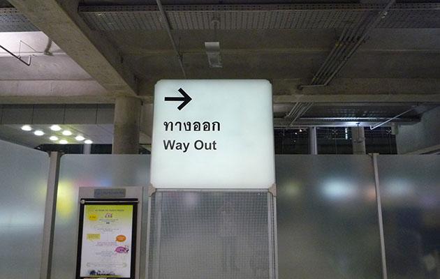 出口と書かれた空港内の看板