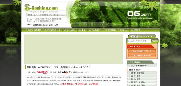 フリー素材屋 Hoshino