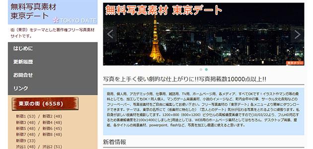 東京デート