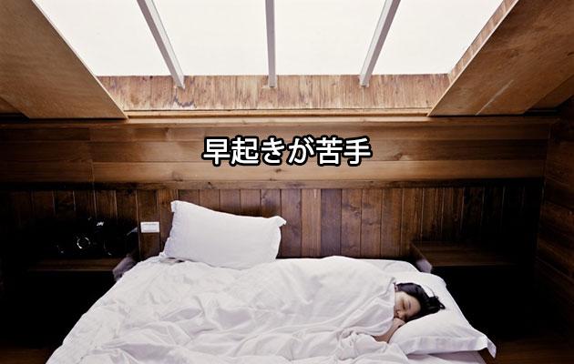 早起きが苦手な方は必読!夜型人間が朝型人間になれる4つの習慣