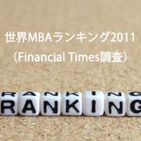 世界MBAランキング2011(Financial Times 調査)