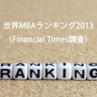 世界MBAランキング2013(Financial Times 調査)