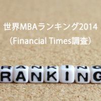 世界MBAランキング2014(Financial Times 調査)