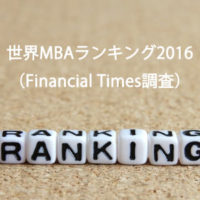 世界MBAランキング2016(Financial Times 調査)