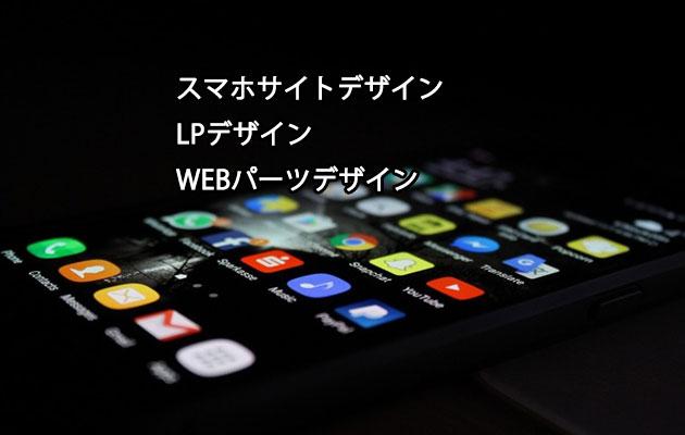 スマホサイト/ランディングページ/パーツデザインギャラリーまとめ14選