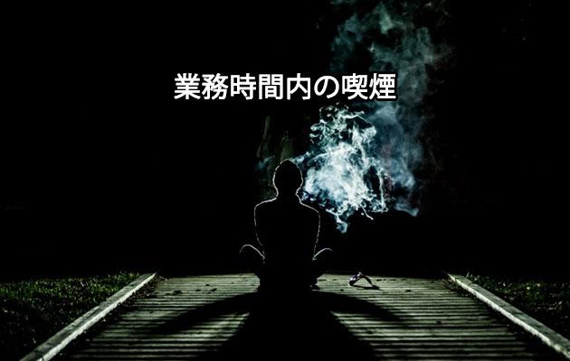 雇用契約で「私は喫煙しません」とサインさせる会社