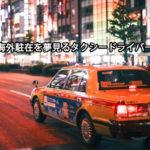 海外駐在員時代の思い出から抜け出せない残念なタクシー運転手