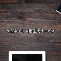Webサイトのスクリーンショットを作成するサムネイル自動生成サービスまとめ