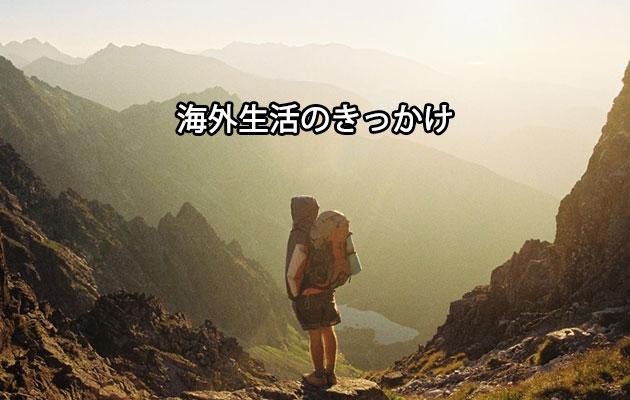 海外での就労や生活を考えるキッカケとなったのは海外旅行