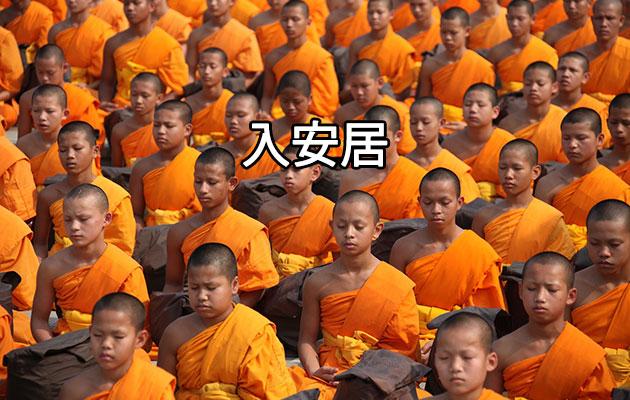 タイの祝日:入安居(カオ・パンサー)