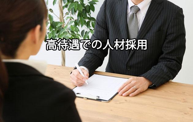 優秀な人材を集めるため給与以外での高待遇を提示する海外企業