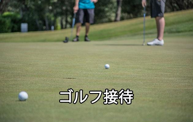 タイで就職面接をクリアする条件の1つは接待ゴルフが出来ること