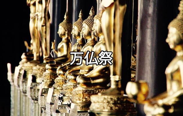タイの祝日:万仏祭(マカ・ブーチャ)