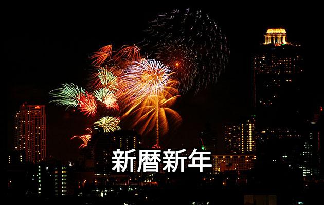 新暦新年(ワン・ピーマイ)