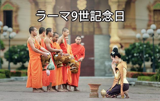 タイの祝日:ラーマ9世記念日