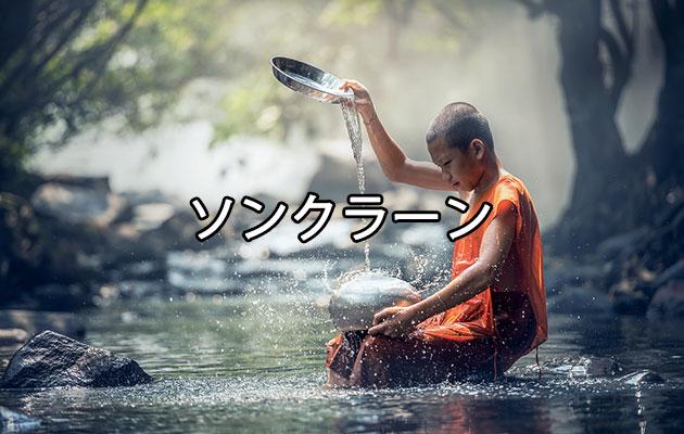 タイの祝日:ソンクラーン(旧正月)