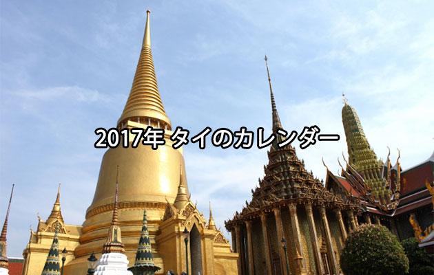 2017年 タイの祝日・休日 カレンダー