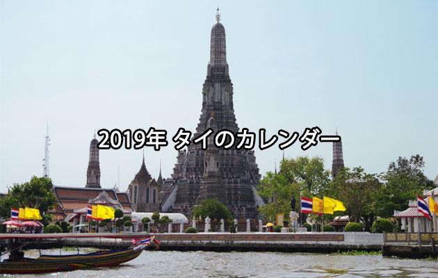 2018年 タイの祝日・休日 カレンダー