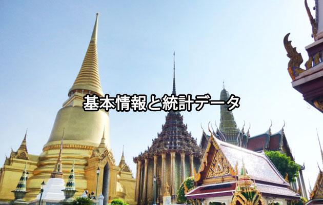 タイ王国の基本情報と統計データ