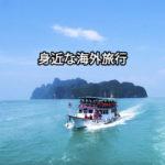 タイで生活するメリットの1つは、旅行先の選択肢が増えること
