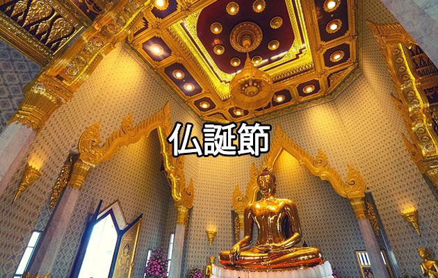 タイの祝日:仏誕節(ウィサカ・ブーチャ)