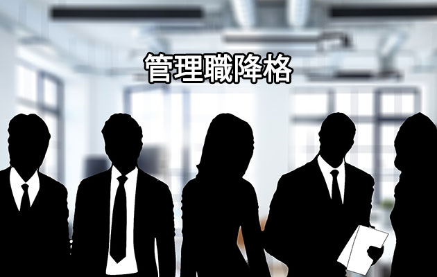マネジャークラスの管理職を降格できない日系企業の現実とは