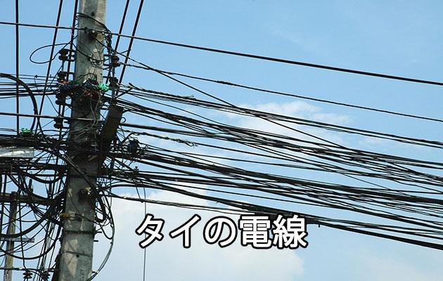バンコク街中から電柱・電線・電話線が地上から無くなる日