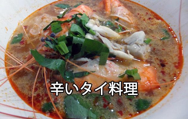 タイ人は誰もが辛い料理を食べれるわけではない