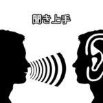 聞き上手になるために人の話を聞くときに気を付けるポイント3つとは