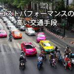 日本と比べ物にならないコストパフォーマンスが高いタイの交通手段とは