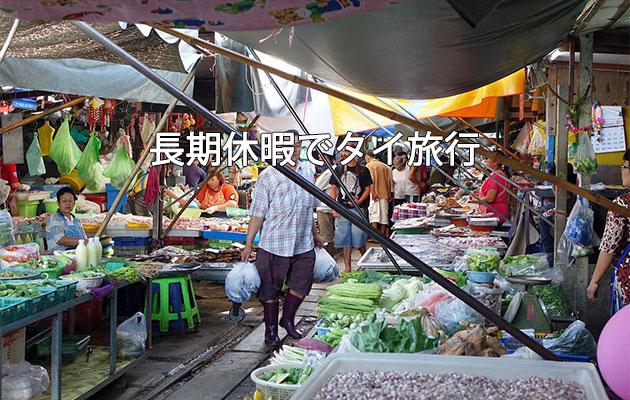 長期年末休暇を利用してタイ旅行に来る友人たち