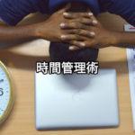 信用を失わない約束の時間を守れる人になる時間管理の3手法