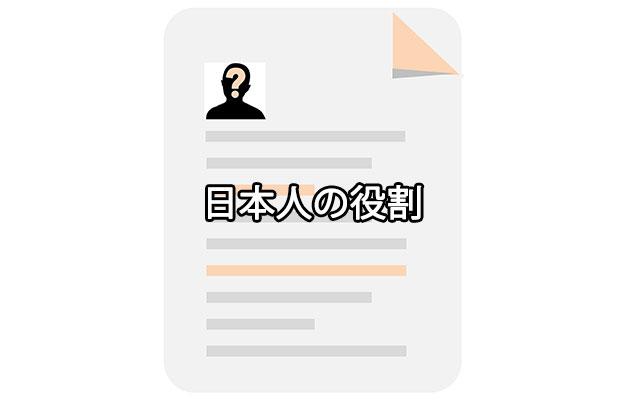 海外の日系企業で働くときに求められる日本人の役割とは