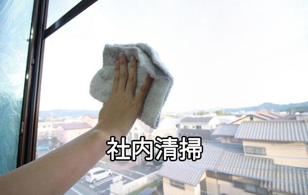 社員全員が社内清掃するルールを持つ日本のクソ会社