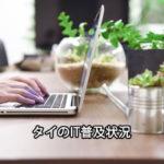 タイのインターネット普及率などのIT関連調査結果