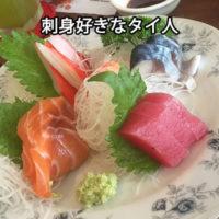 バンコクの美味い刺身も台無しになるタイ人の刺身の食べ方が凄い