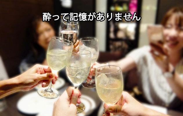 お客との接待で飲み過ぎたため酔って記憶がありません