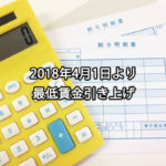 2018年4月1日からタイ最低賃金引き上げ(308~330バーツ/日)