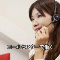 給与3万バーツ程度のコールセンターで働く日本人とは