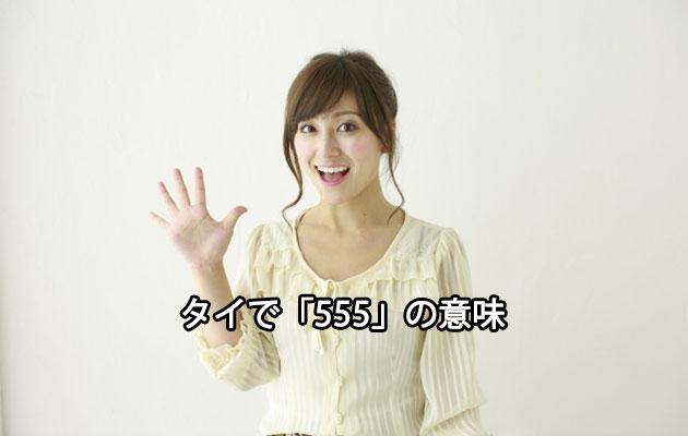 タイ人がSNSやLINEで使う「555」は何を意味するのか