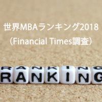 世界MBAランキング2018(Financial Times調査)