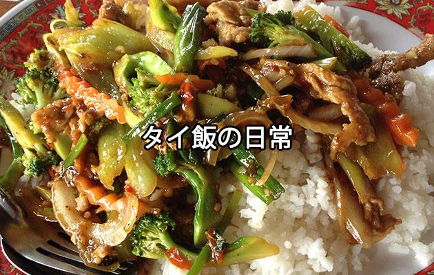 タイ飯を食べるタイ移住生活の日常