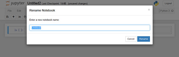 Notebook 名の変更方法
