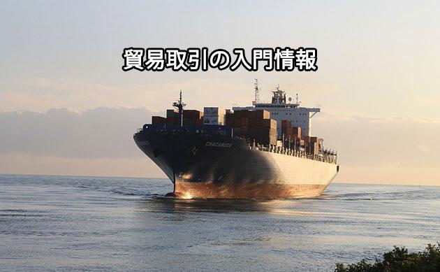 貿易取引の入門情報