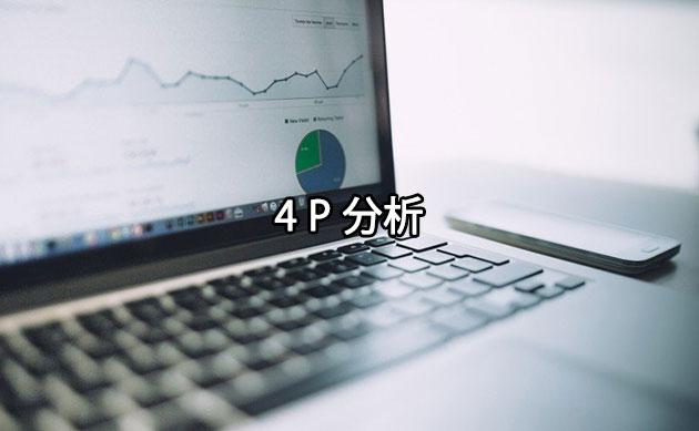 4P分析とは